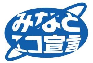 エコ宣言ロゴ