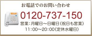 0120-737-150