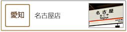 愛知:名古屋店