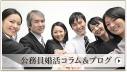 公務員婚活コラム&ブログ